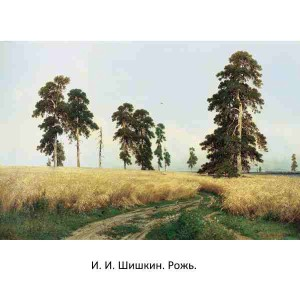 """Картина И. И. Шишкина """"Рожь"""" - символ России"""