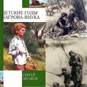 """Обложка и иллюстрации к книге """"Детские годы Багрова-внука"""""""