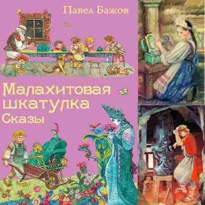 """Обложка и картинки из книги """"Малахитовая шкатулка"""""""