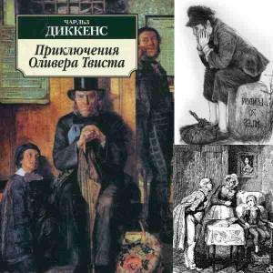 """Обложка и картинки из книги """"Приключения Оливера Твиста"""""""