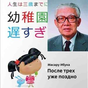 """Книга """"После трех уже поздно"""" и Масару Ибука"""