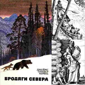 """Обложка и иллюстрации к сборнику """"Бродяги Севера"""""""