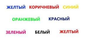 Разноцветные слова для развития внимания