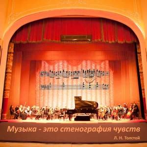 Музыка - язык чувств