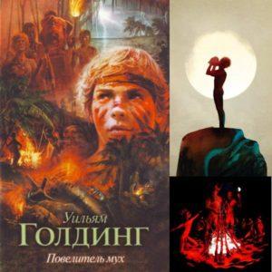"""Книга """"Повелитель мух"""" и иллюстрации к книге"""